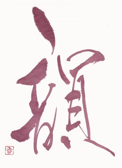 韻-inn-ロゴ