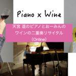 ピアノとワインの二重奏