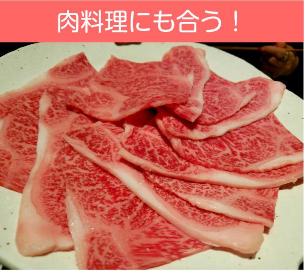 肉料理に合う!