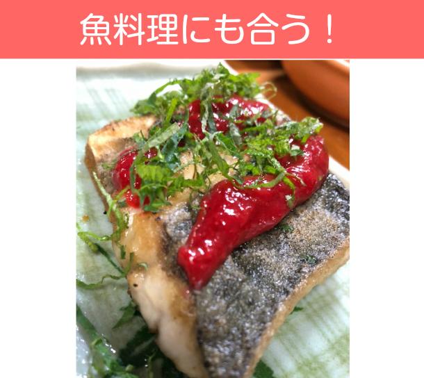 魚料理に合う!