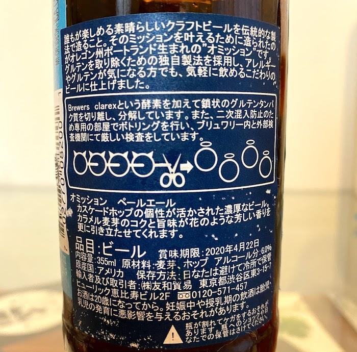 フリー ビール グルテン