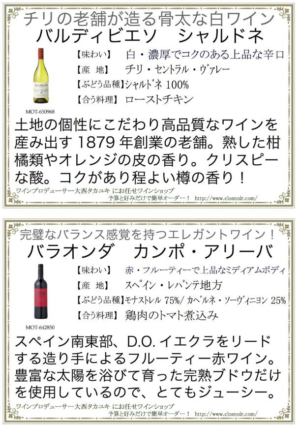 ワインカード