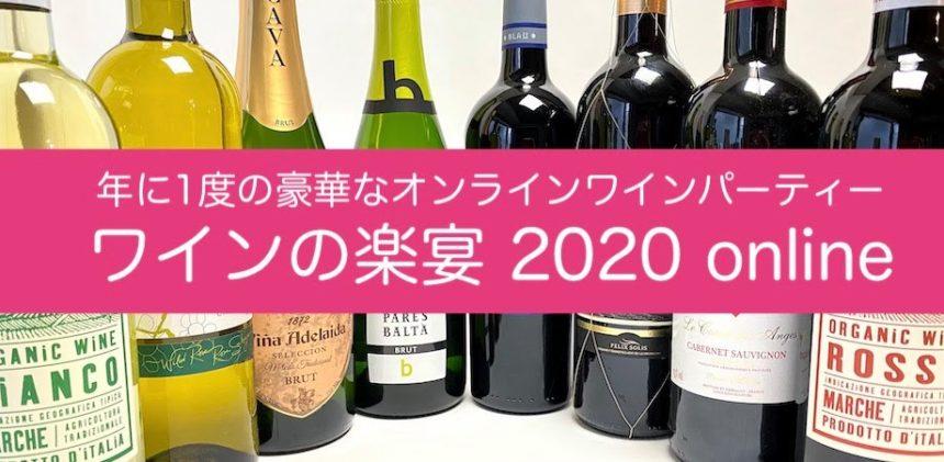 ワインの楽宴オンライン2020