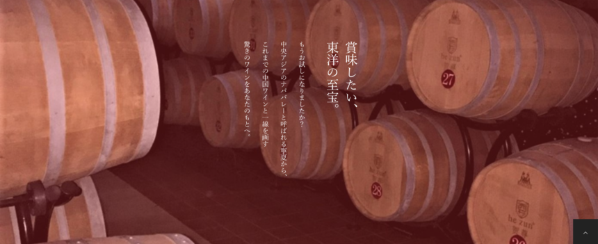 寧夏ワイン