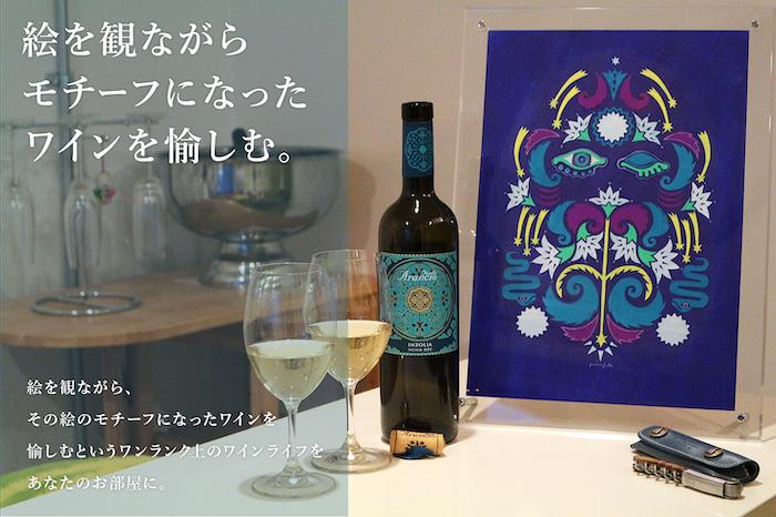 アートとワイン