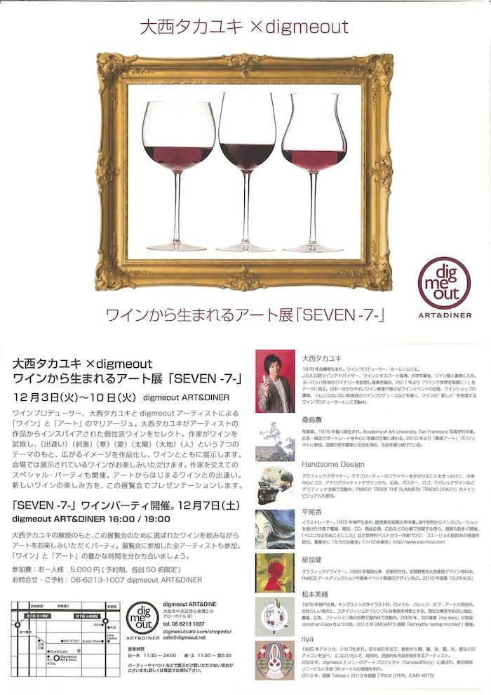 ワインから生まれるアート展「SEVEN-7-」