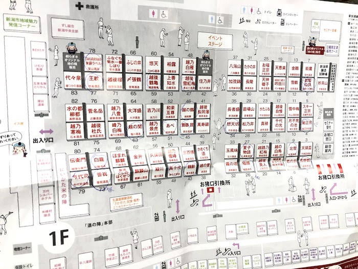 にいがた酒の陣MAP