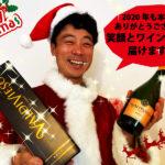 【12/13終了!】おーみんサンタからワインのプレゼント!