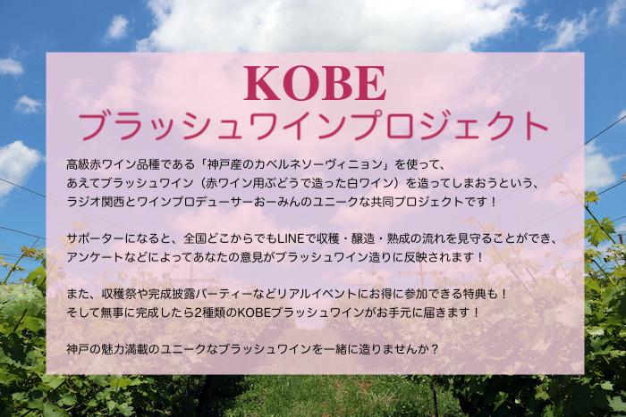 神戸ブラッシュワインプロジェクト